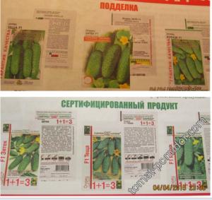 подделка семян