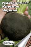 Зимняя круглая черная сорт редьки